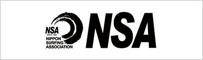 NSA 一般社団法人日本サーフィン連盟