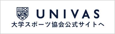 UNIVAS (ユニバス) – 大学スポーツ協会公式サイト