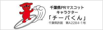 千葉県PRマスコットキャラクター「チーバくん」